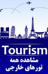 Foreign-Tour